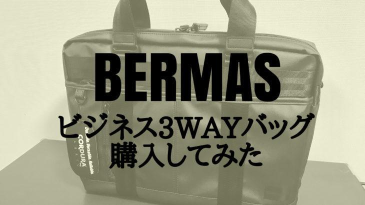 【レビュー】BERMAS・BAUERⅢ (バーマス・バウアー3)ビジネスリュック