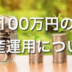 100万円の資産運用について