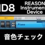 【ID8】エレクトリックピアノ編