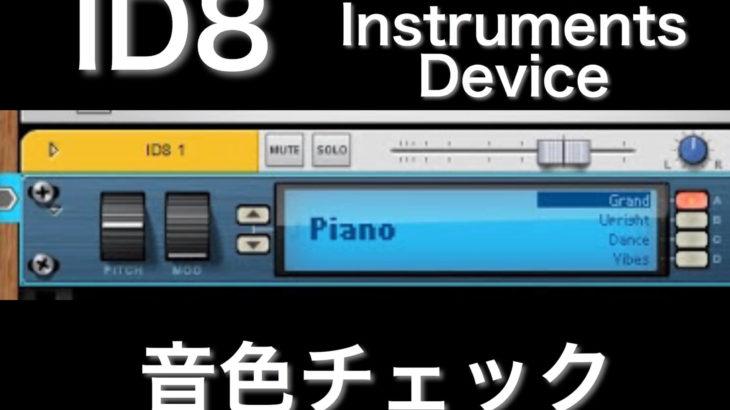 【ID8】REASON インストゥルメント・デバイス