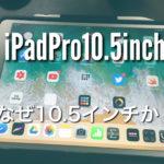 【レビュー】iPad Pro 10.5inch 256GB wi-fi モデル