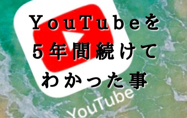 Youtubeを5年続けてわかったこと【実感編】