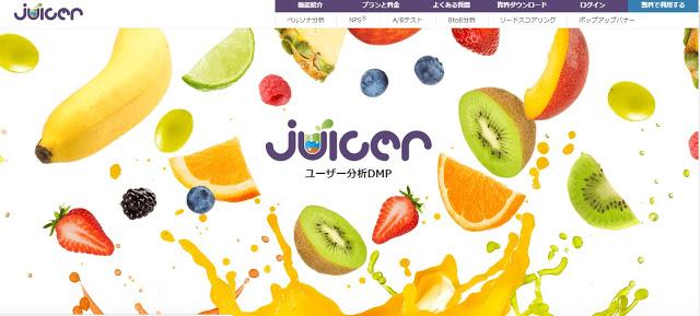 アクセス解析を自動化?!「Juicer」のサービスが心強過ぎる!
