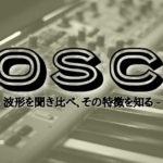 OSC=オシレータとは