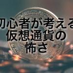 初心者が考える仮想通貨の怖さ