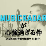 musicradarが心強すぎる件