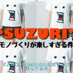 SUZURIでモノづくりが楽しすぎる件