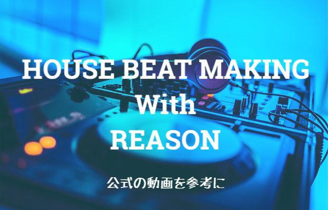 HOUSE ビートメイク【REASON】
