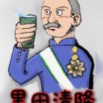 黒田清隆さんについて