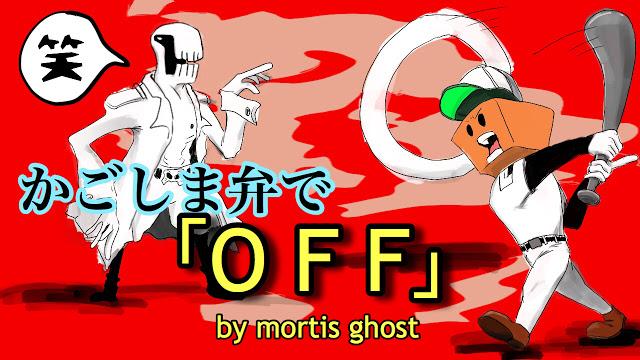 【off】バッターのバット考察【MortisGhost】