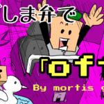 かごしま弁で「off」! by Mortis Ghost