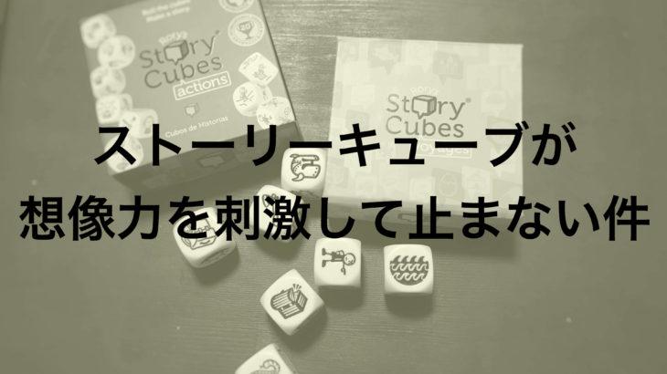 【レビュー】ストーリーキューブが想像力を刺激して止まない件