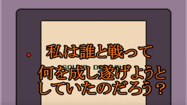COLORS 失われた記憶【考察】
