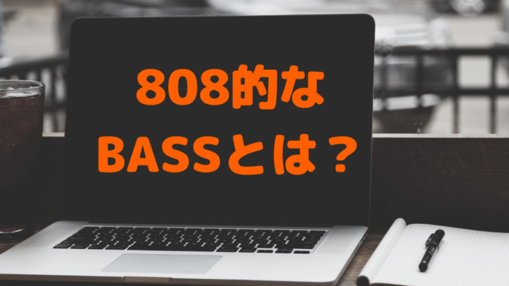REASONで作る 808的 ベースライン