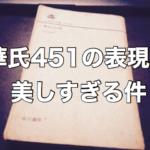 【書籍紹介】「華氏451」の文章表現が美しすぎる件