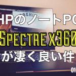 HPのノートPC「Spectre x360」が凄く良い件