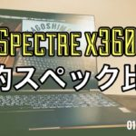 HPのノートPC「Spectre x360」がすごく良い件~スペック比較編~