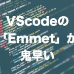 VScodeの「Emmet」が鬼早い