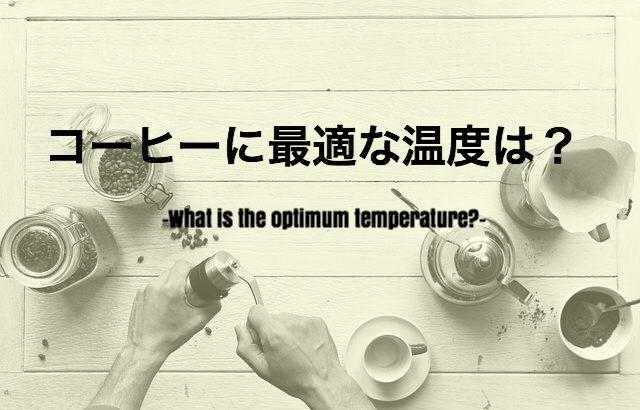 コーヒーに最適な温度とは