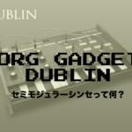 KORG Gadget2のDUBLIN(の表面について)