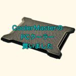 COOLER MASTERのノートPC用クーラー買いました