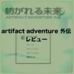 Artifact Adventure 外伝レビュー