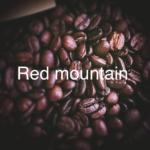 Red Mountainが美味しいから