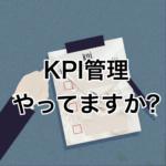 KPI管理って?