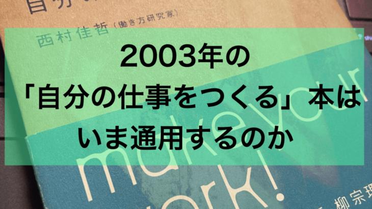 2003年の「自分の仕事をつくる」本はいま通用するのか