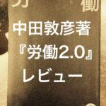 中田敦彦著『労働2.0』レビュー