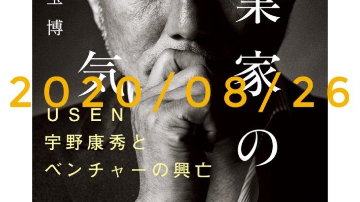 「起業家の勇気 -USEN宇野康秀とベンチャーの興亡-」を読んでテンション上がった話