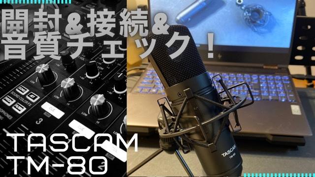 【タスカム】コンデンサーマイク「TASCAM TM-80」レビュー