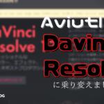 AviutlからDaVinci Resolveに乗り換えました