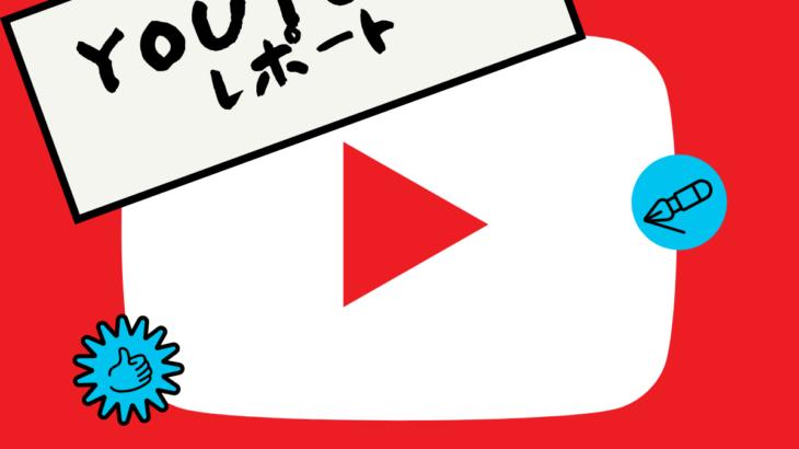 YouTube月間レポート【21年1月】