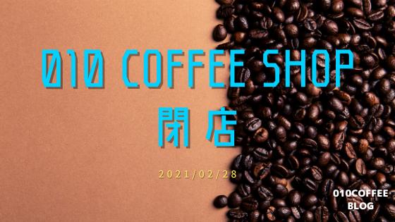 010 COFFEE SHOP閉店