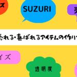 【SUZURI】売れる・喜ばれるアイテムの作り方【サイズを大切に】
