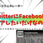 Facebookの記事をTwitterに投稿したい時
