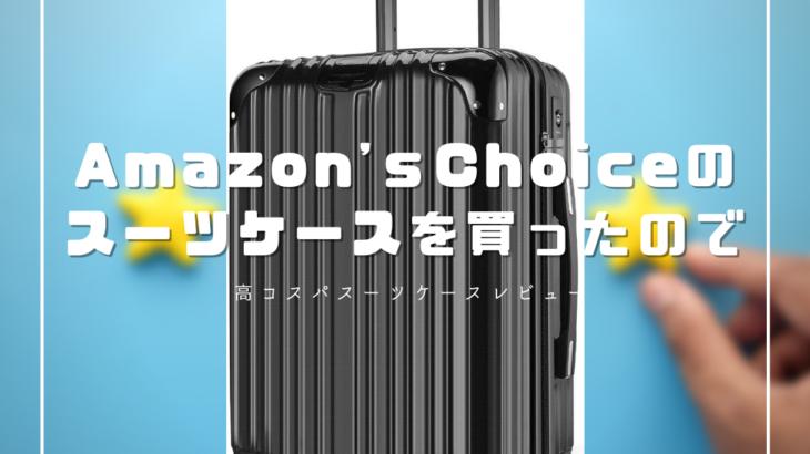 【レビュー】Amazon's Choiceのスーツケースを買ったので【VARNIC】