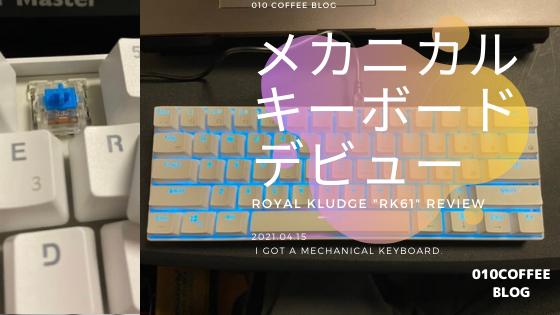 【レビュー】メカニカルキーボードデビュー【RoyalKludge RK61】