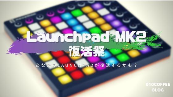 launchpad mk2活用