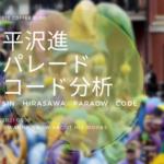 パレード分析~コード編~