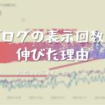 ブログの表示回数が伸びた理由