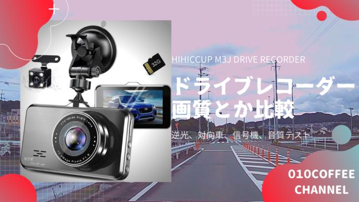 【レビュー】Hihiccup ドライブレコーダー ドラレコM3J使って2カ月【ドラレコ】
