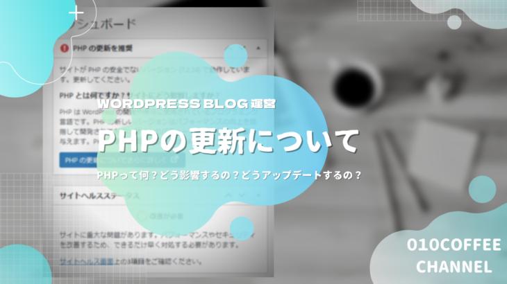 PHP とは何ですか ? サイトにどう影響しますか ?と言われたのだが…