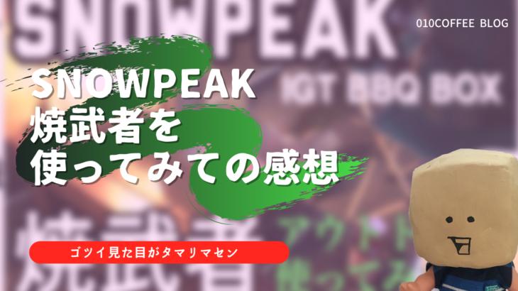 snowpeak「IGTシステム BBQ BOX 焼武者」レビュー