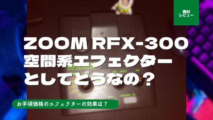 初のハードエフェクター ZOOM RFX-300レビュー