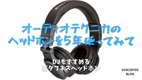 AudioThechnicaの ヘッドホンが5年持つくらいタフネス。