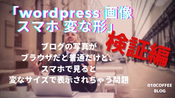 wordpress 画像 スマホ 変な形