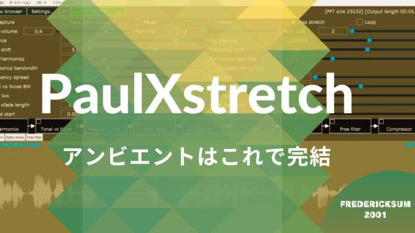 PaulXStretchの使い方