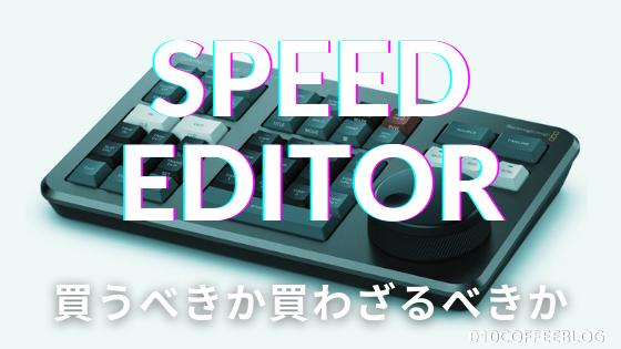 speededitor